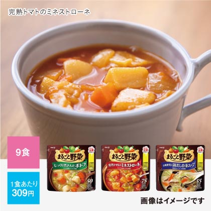明治 まるごと野菜スープ3種9食セット