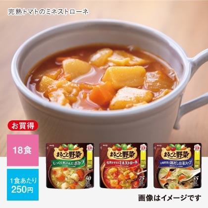 明治 まるごと野菜スープ3種18食セット