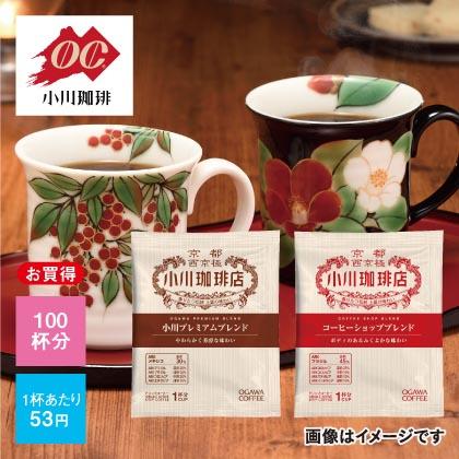 小川珈琲店 アソートセット ドリップコーヒー(100杯分)