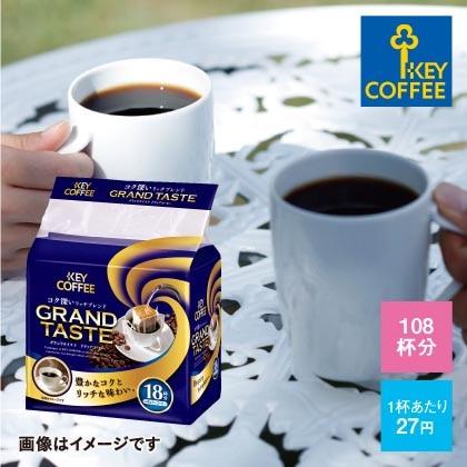 キーコーヒー グランドテイスト コク深いリッチブレンド