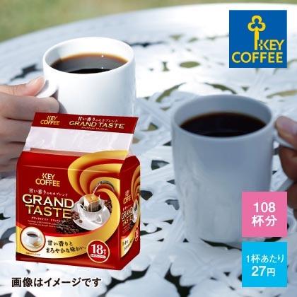 キーコーヒー グランドテイスト 甘い香りのモカブレンド