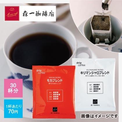 森一珈琲店 ドリップコーヒー 2種銘柄アソート 30P