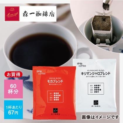 森一珈琲店 ドリップコーヒー 2種銘柄アソート 60P