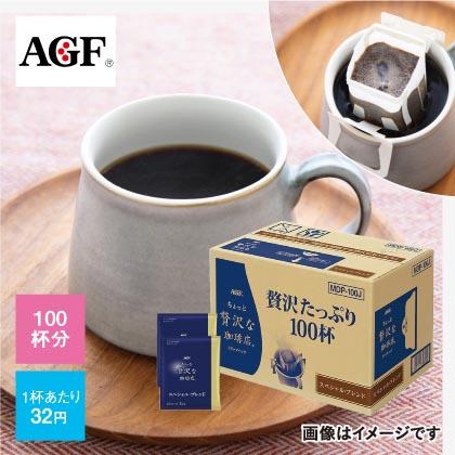 味の素AGF ドリップパック 100P
