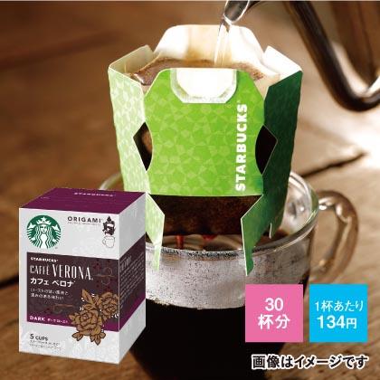 スターバックス オリガミ パーソナルドリップコーヒー カフェ ベロナ