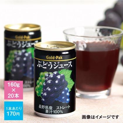 長野県産ぶどうジュース