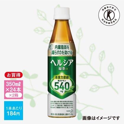 花王 ヘルシア緑茶 2箱