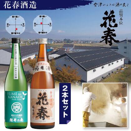 花春 結芽の奏 純米大吟醸・濃醇純米酒セット