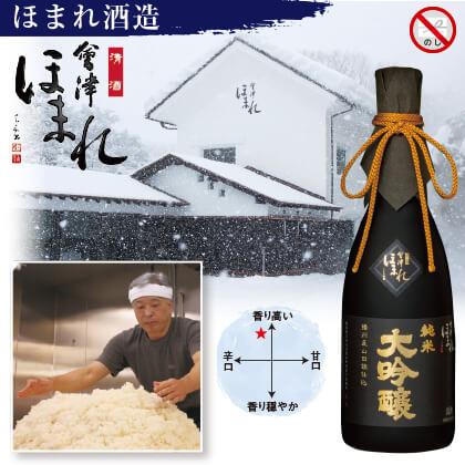 會津ほまれ 播州産山田錦仕込純米大吟醸酒 720ml
