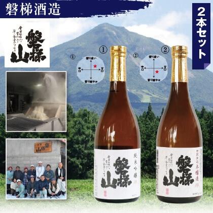 磐梯山 純米吟醸・四段仕込本醸造 720ml 2本セット
