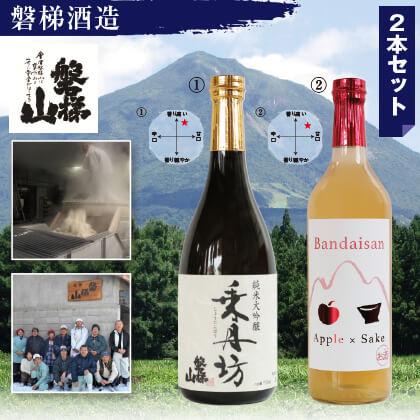 乗丹坊 純米大吟醸・Bandaisan Apple x Sake 720ml 2本セット