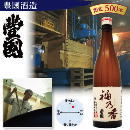 純米大吟醸 豊國 福乃香 原酒