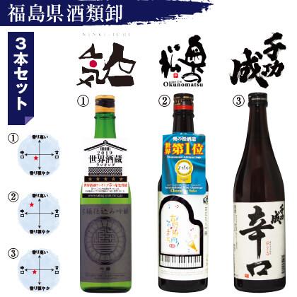 全国新酒鑑評会受賞蔵セット(令和元酒造年度)