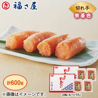 福さ屋 辛子めんたいこ(切れ子)2箱