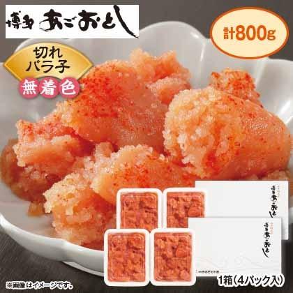 博多あごおとし(切れバラ子)2箱
