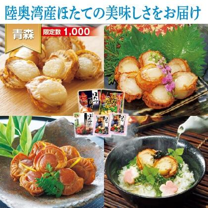 青森県むつ湾産 ほたて食べ比べセット
