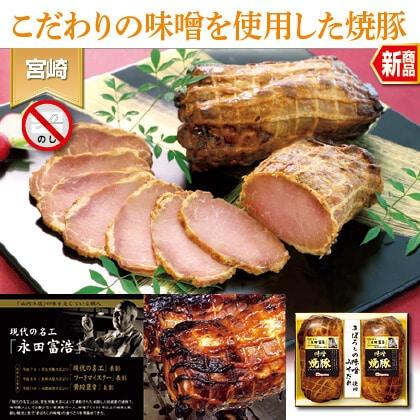 こだわりの味噌だれの焼豚 MBP−50