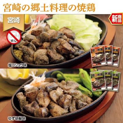炭火焼鶏(塩コショウ味・ゆず胡椒味)