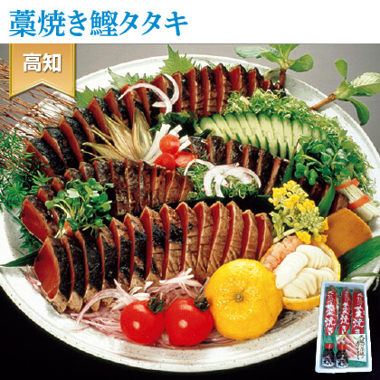 鰹タタキ700g