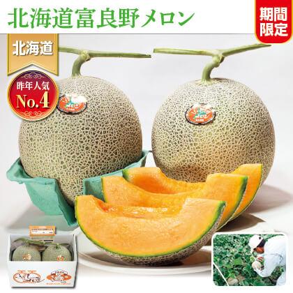 富良野メロン 1.6kg 2個