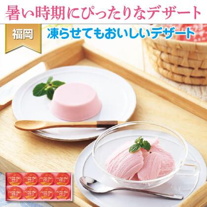 バニラヨーグルトデザート (あまおう苺)