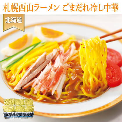 札幌西山ラーメン ごまだれ冷し中華6食