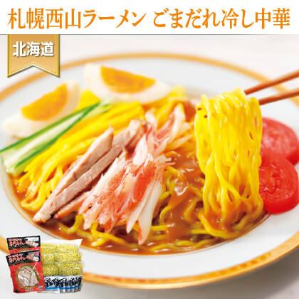 札幌西山ラーメン ごまだれ冷し中華6食 チャーシュー付