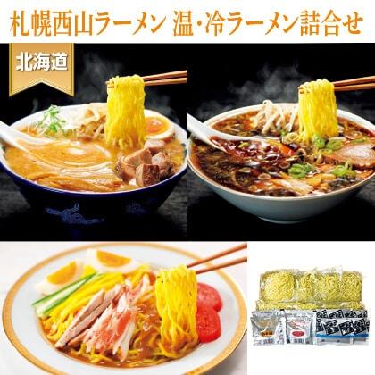 札幌西山ラーメン 温・冷ラーメン詰合せ8食