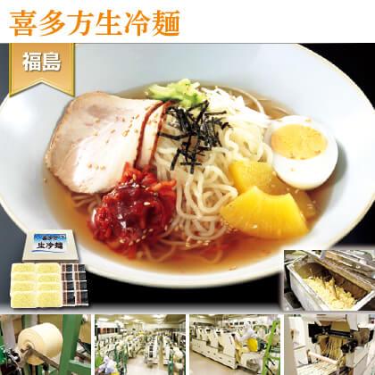喜多方生冷麺