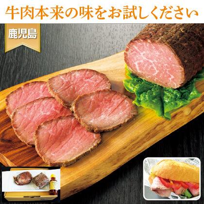 鹿児島県産黒毛和牛ローストビーフ