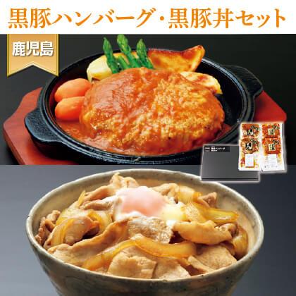 鹿児島県産 金の桜黒豚ハンバーグ・黒豚丼セット