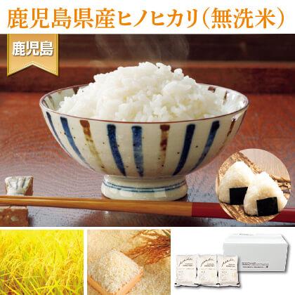 鹿児島県産ヒノヒカリ(無洗米)