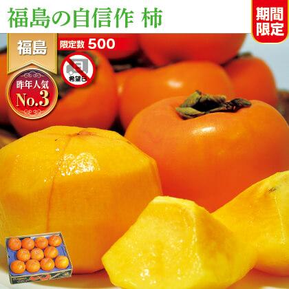 福島県産 光センサー選果みしらず柿