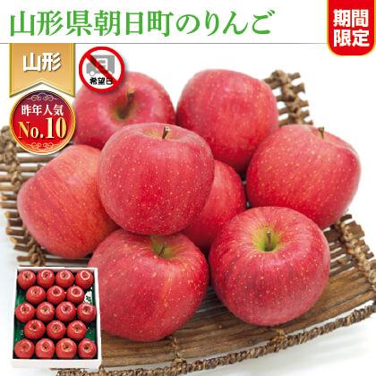 山形県朝日町のりんご B