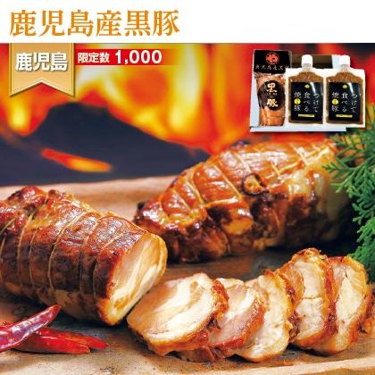 鹿児島産黒豚焼豚味わいセット