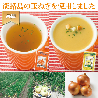 淡路島フルーツ玉ねぎスープセット