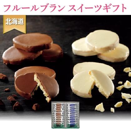 北海道チョコラスク2種詰合せ 20枚