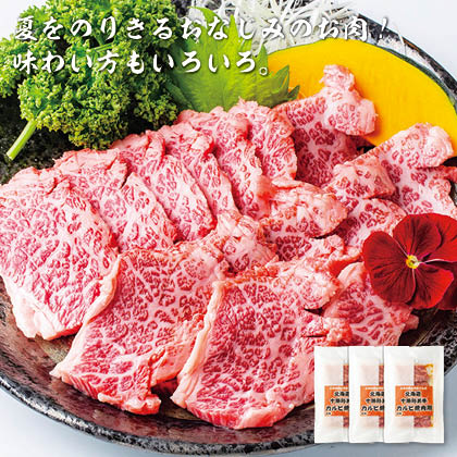 北海道十勝彩美牛味付カルビ 焼肉用3食