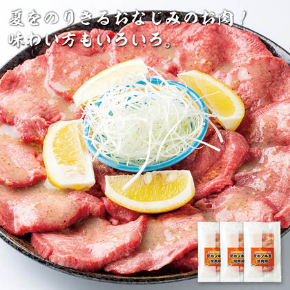 昆布〆牛タン 焼肉用3食