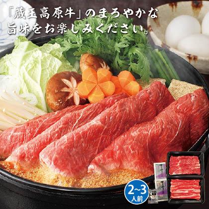 【農場HACCP認証】蔵王高原牛すき焼用