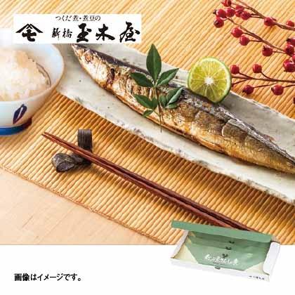 秋刀魚さんしょ煮 3本(箱入)