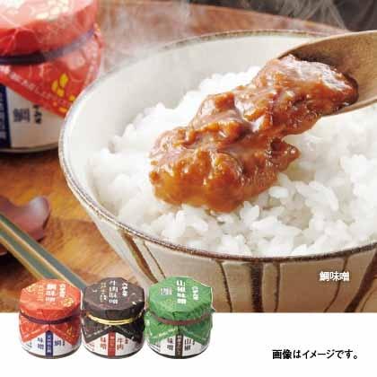 六甲の贅沢おかず味噌3種セット