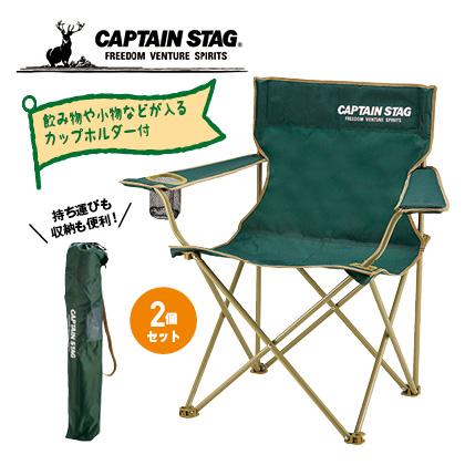 キャプテンスタッグ ラウンジチェア 2個セット
