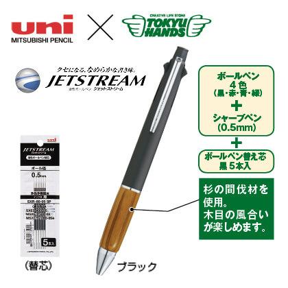 三菱鉛筆×東急ハンズ グリーンブランチ ジェットストリーム4&1(0.5mm)(ブラック)