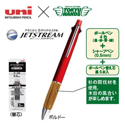 三菱鉛筆×東急ハンズ グリーンブランチ ジェットストリーム4&1(0.5mm)(ボルドー)