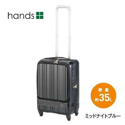 hands+ライトシリーズスーツケース フロントオープン35L(カラーを選択)