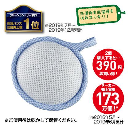 洗たくマグちゃん ブルー (2個)
