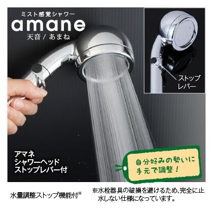 アマネ シャワーヘッド ストップレバー付