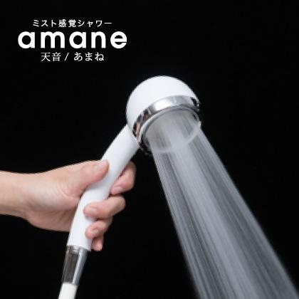 アマネ シャワーヘッド