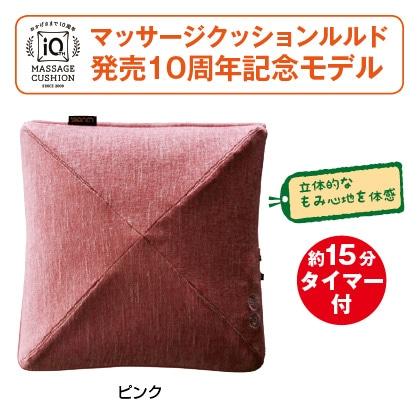 ルルドプレミアム マッサージクッション 3Dもみ(R)(ピンク)